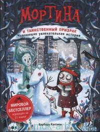 Мортина и таинственный призрак : чудовищно увлекательная история