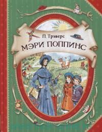 Мэри Поппинс : сказочная повесть : пересказ Б. Заходера