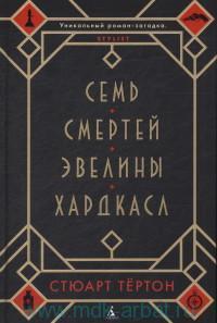 Семь смертей Эвелины Хардкасл : роман