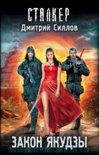 Закон якудзы : фантастический роман