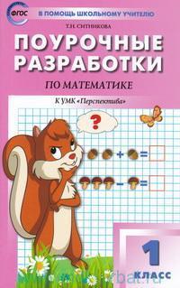 Поурочные разработки по математике : 1-й класс : к УМК Г. В. Дорофеева и др. (Перспектива) (соответствует ФГОС)
