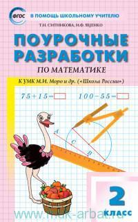 Поурочные разработки по математике : 2-й класс : к УМК М. И. Моро и др. («Школа России») (соответствует ФГОС)