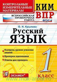 Русский язык : 1-й класс : контрольно-измерительные материалы : Всероссийская проверочная работа (ФГОС)