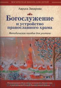 Богослужение и устройство православного храма : методическое пособие для учителей