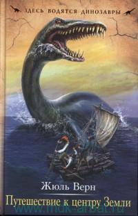 Путешествие к центру земли : роман