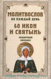 Молитвослов на каждый день. 40 икон и святынь : набор карточек