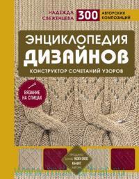 Энциклопедия дизайнов для вязания на спицах : конструктор сочетаний узоров : 300 авторских композиций