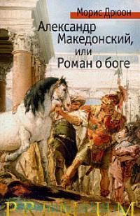 Александр Македонский, или Роман о боге : роман