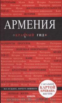 Армения : путеводитель