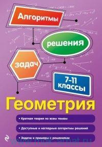 Геометрия : 7-11-й класс
