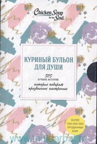 Куриный бульон для души :  303 лучшие истории которые подарят праздничное настроение : комплект из 3 кн.