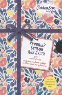 Куриный бульон для души : 303 лучшие истории, которые согревают сердце и вдохнавят на перемены : комплект в 3 кн.