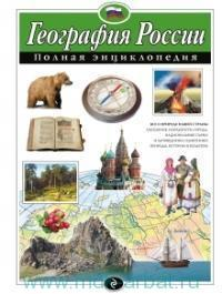 География России : полная энциклопедия