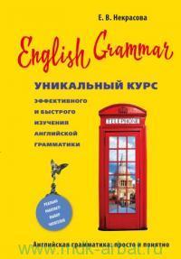 English Grammar : уникальный курс эффективного и быстрого изучения английской грамматики