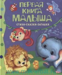 Первая книга малыша : стихи, сказки, загадки