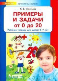 Примеры и задачи от 0 до 20 : рабочая тетрадь для детей 6-7 лет (соответствует ФГОС ДО)