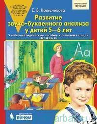 Развитие звуко-буквенного анализа у детей 5-6 лет : учебно-методическое пособие к рабочей тетради «От А до Я» (соответствует ФГОС)