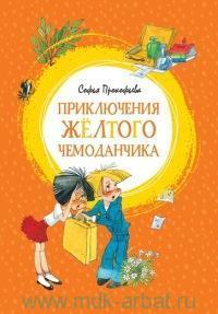 Приключения желтого чемоданчика : сказочные повести