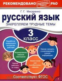 Русский язык : закрепляем трудные темы : 3-й класс (ФГОС)