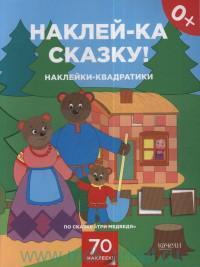 Наклейки-квадратики по сказке «Три медведя» : 70 наклеек