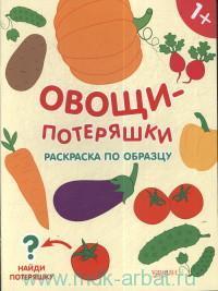 Овощи-потеряшки : раскраска по образцу
