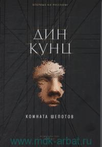 Комната шепотов : роман