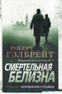 Смертельная белизна : роман о Корморане Страйке