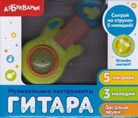Гитара : 5 песенок, 3 мелодии, веселые звуки : электронная музыкальная игрушка