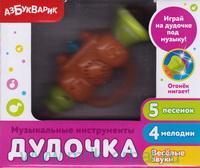 Дудочка : 5 песенок, 4 мелодии, веселые звуки : электронная музыкальная игрушка