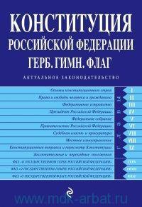 Конституция Российской Федерации. Герб. Гимн. Флаг : с последними изменениями на 2019 год
