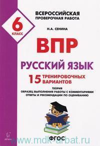 Русский язык : 6-й класс : ВПР : 15 тренировочных вариантов : учебно-методическое пособие (ФГОС)