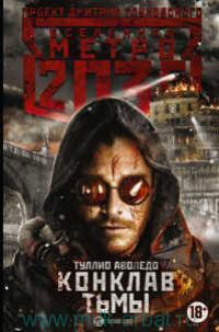 Метро 2035 : Конклав тьмы : фантастический роман