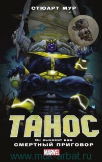 Танос. Смертный приговор : роман