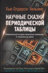 Научные сказки переодической таблицы : Занимательная история химических элементов от мышьяка до цинка
