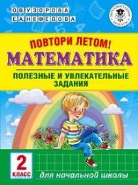 Повтори летом! Математика : полезные и увлекательные задания. 2-й класс (образовательные проекты)
