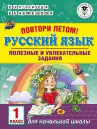 Русский язык. Повтори летом! : полезные и увлекательные задания : 1-й класс (Образовательные проекты)