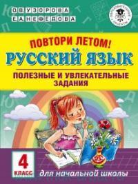 Повтори летом! Русский язык : полезные и увлекательные задания : 4-й класс (образовательные проекты)