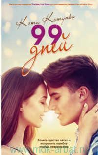 99 дней : роман