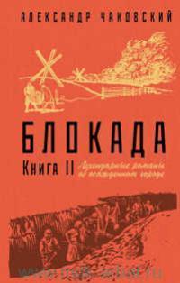 Блокада. Кн. 2 : легендарные романы об осажденном городе