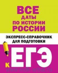 Все даты по истории России : экспресс-справочник для подготовки к ЕГЭ