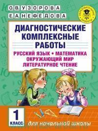 Диагностические комплексные работы : Русский язык, Математика, Окружающий мир, Литературное чтение : 1-й класс