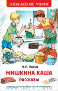 Мишкина каша : рассказы