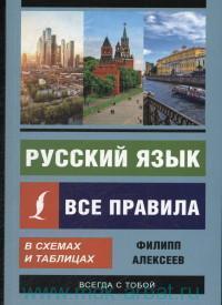 Русский язык. Все правила русского языка в схемах и таблицах