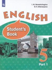 Английский язык : 5-й класс : учебник для общеобразовательных организаций и школ с углубленным изучением английского языка. В 2 ч. Ч.1 = English V : Student`s Book : Part 1