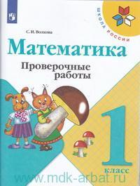 Математика : 1-й класс : проверочные работы : учебное пособие для общеобразовательных организаций : к учебнику М. И. Моро и др. (ФГОС)