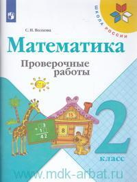 Математика : 2-й класс : проверочные работы : учебное пособие для общеобразовательных организаций (ФГОС)