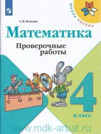 Математика : проверочные работы : 4-й класс : учебное пособие для общеобразовательных организаций (ФГОС)