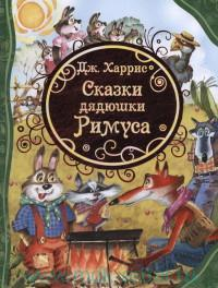 Сказки дядюшки Римуса : обработка М. А. Гершензона