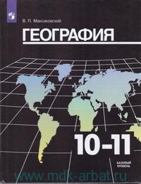 География : 10-11-й классы : базовый уровень : учебник для общеобразовательных организаций (ФГОС)