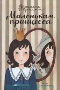 Маленькая принцесса : приключения Сары Кру